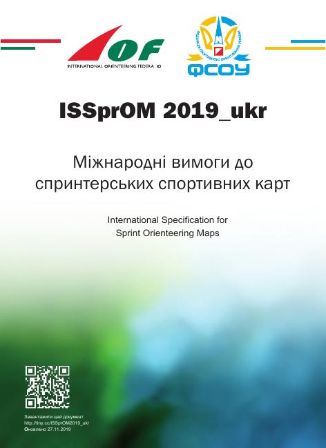 Обкладинка ISSprOM 2019