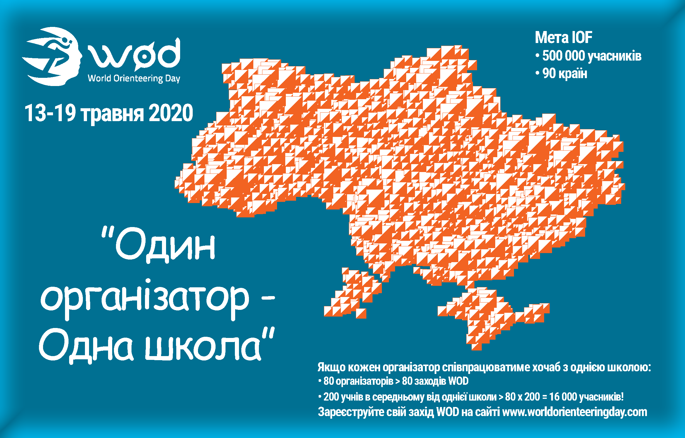 Україна об'єднана WOD